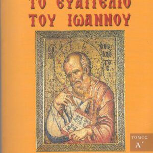 Κατά Ιωάννην Α΄ (Ν. Σωτηρόπουλου)