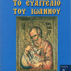 Κατά Ιωάννην Β΄ (Ν. Σωτηρόπουλου)
