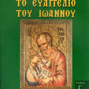 Κατά Ιωάννην Γ΄ (Ν. Σωτηρόπουλου)