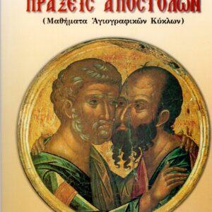 Πράξεις των Αποστόλων (Ν. Σωτηρόπουλου)