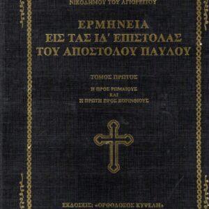Προς Ρωμαίους (Αγ. Νικοδήμου)