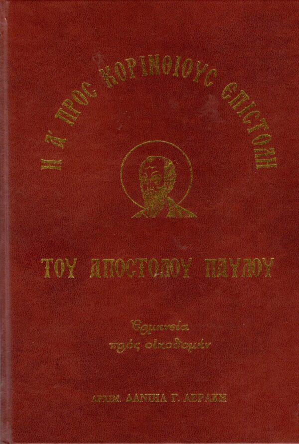 Προς Κορινθίους Α΄(Δ. Αεράκη)