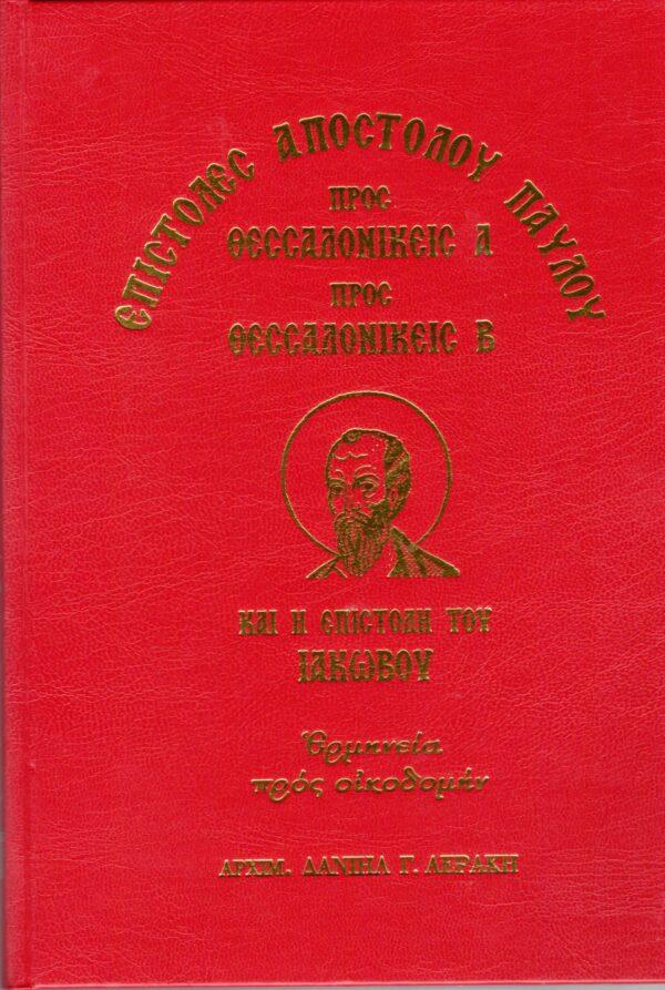 Προς Θεσσαλονικείς Α΄ (Δανιήλ Αεράκη)