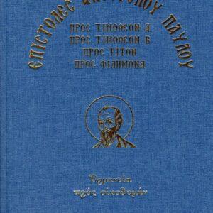 Προς Τιμόθεον Α΄ (Δανιήλ Αεράκη)