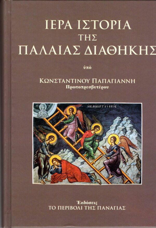 Ιστορία της Παλαιάς Διαθήκης (Παπαγιάννη)