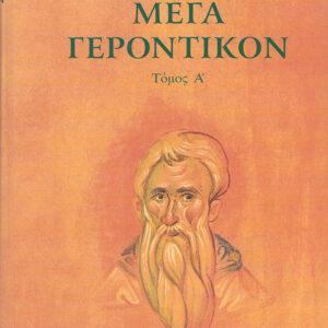 Μέγα Γεροντικόν (Τόμος Α΄)