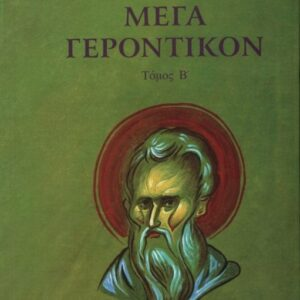 Μέγα Γεροντικόν (Τόμος Β΄)