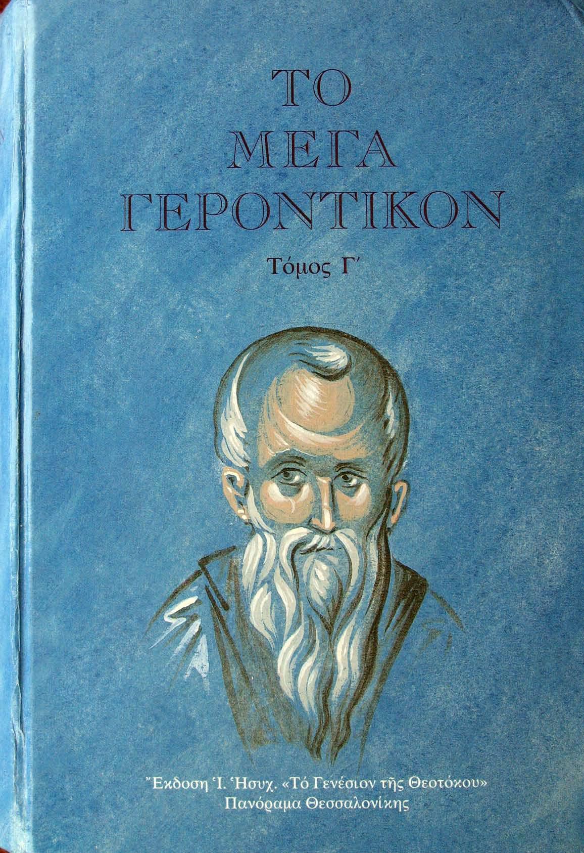Μέγα Γεροντικόν (Τόμος Γ΄)