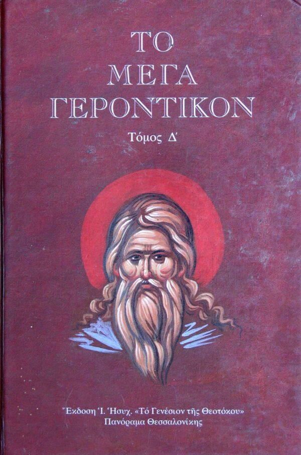 Μέγα Γεροντικόν (Τόμος Δ΄)