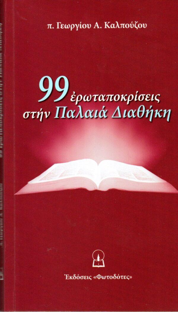 99 Ερωτήσεις στην Παλαιά Διαθήκη