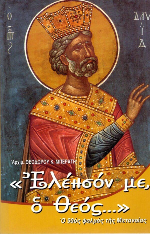 Ελέησόν με ο Θεός (Μπεράτη)
